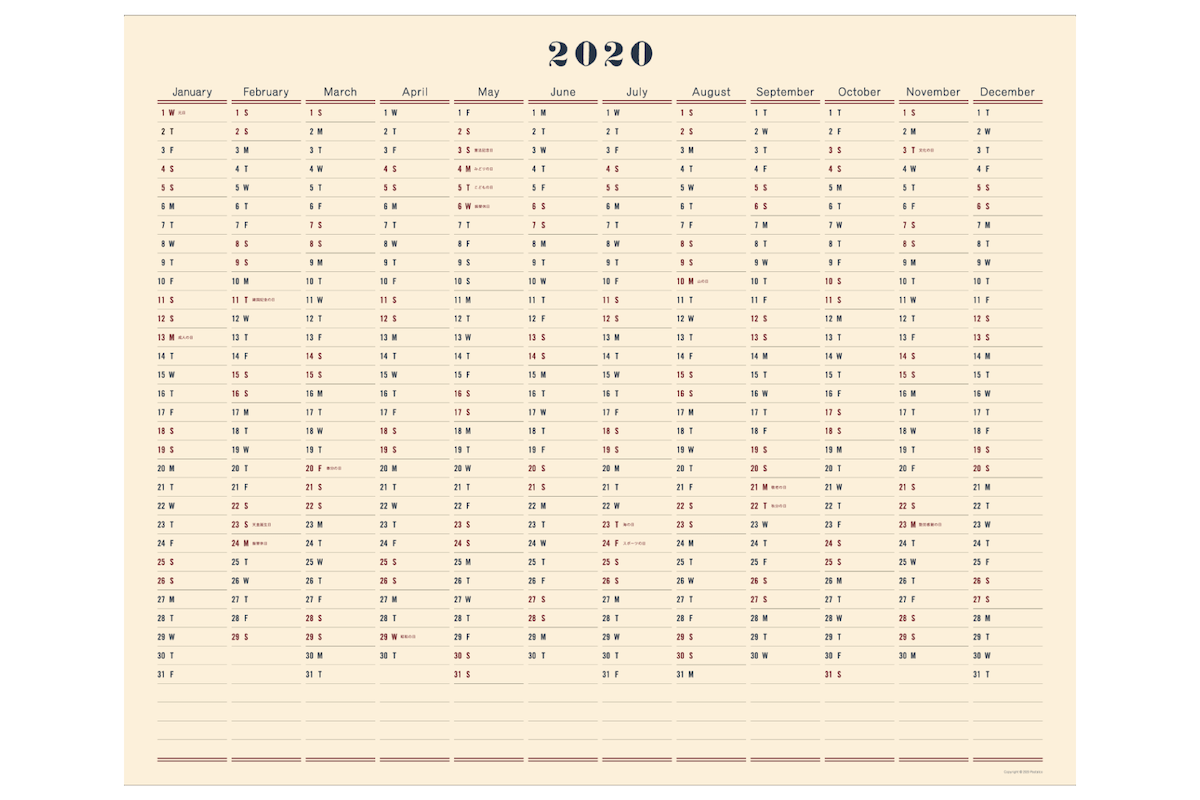 ONE YEAR WALL CALENDAR 2020 | 2020년 1년 벽달력